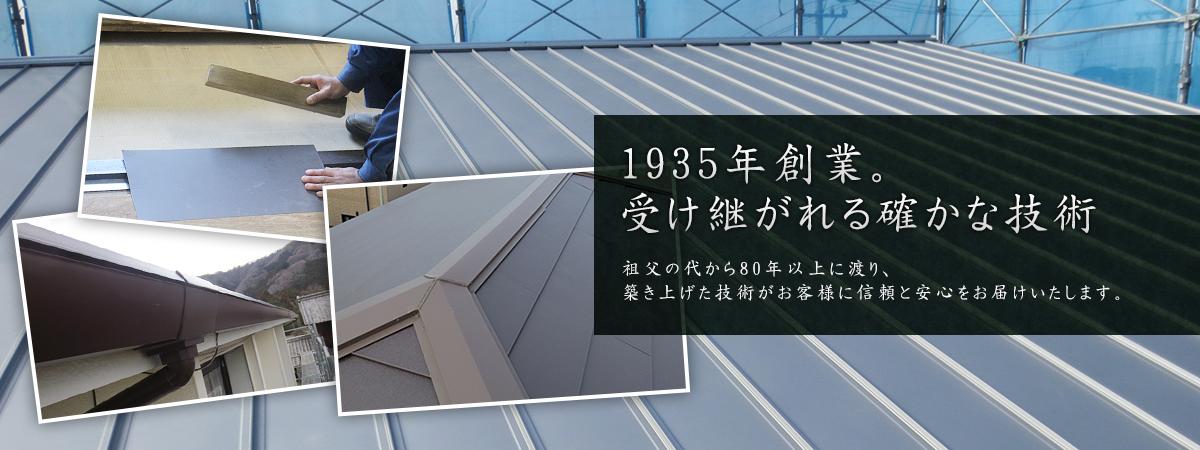 1935年創業。受け継がれる確かな技術