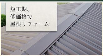 短工期、低価格で屋根リフォーム