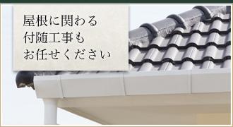屋根に関わる付随工事もお任せください